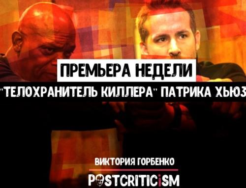 Премьера недели: «Телохранитель киллера» Патрика Хьюза