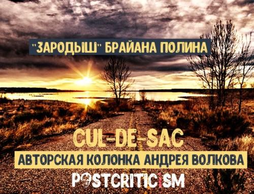 Cul-de-sac: «Зародыш» Брайана Полина