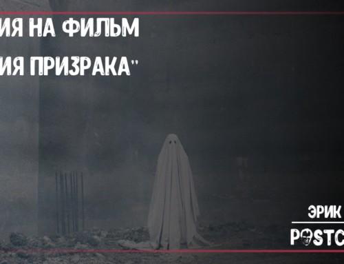 «История призрака», рецензия