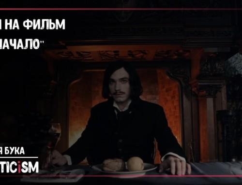 «Гоголь. Начало», рецензия