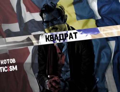 Голос Скандинавии: «Квадрат»