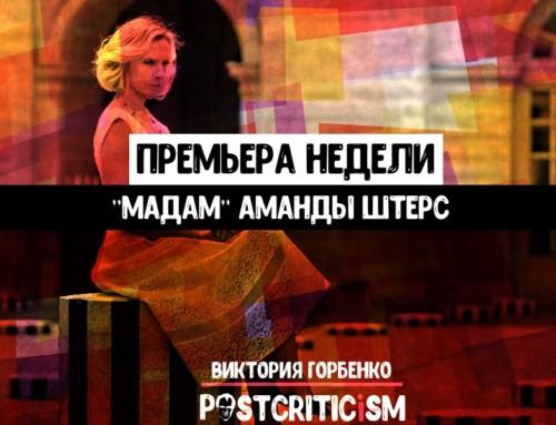 Премьера недели: «Мадам» Аманды Штерс