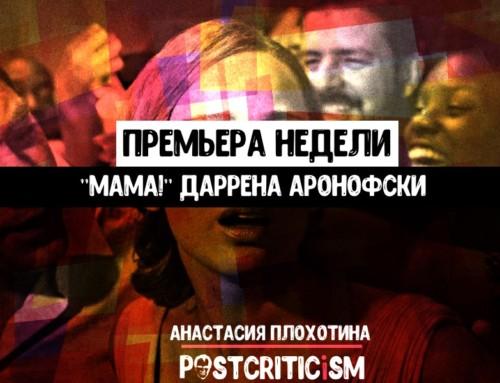 Премьера недели: «мама!» Даррена Аронофски