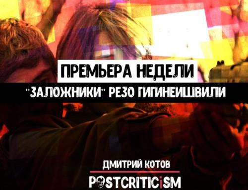 Премьера недели: «Заложники» Резо Гигинеишвили