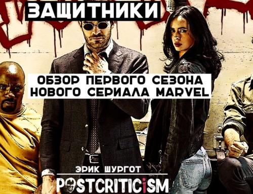 Обзор первого сезона сериала «Защитники»
