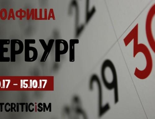 Афиша кинопоказов, Петербург: 09.10.17-15.10.17