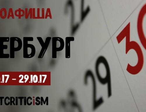Афиша кинопоказов, Петербург: 23.10.17-29.10.17