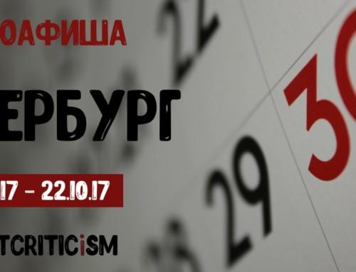 Афиша кинопоказов, Петербург: 16.10.17-22.10.17