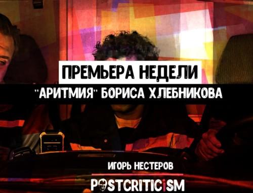 Премьера недели: «Аритмия» Бориса Хлебникова