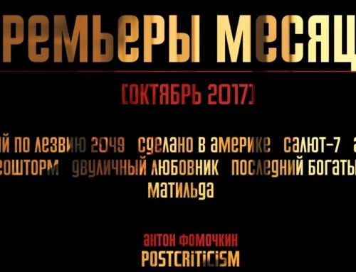 Премьеры месяца: октябрь 2017