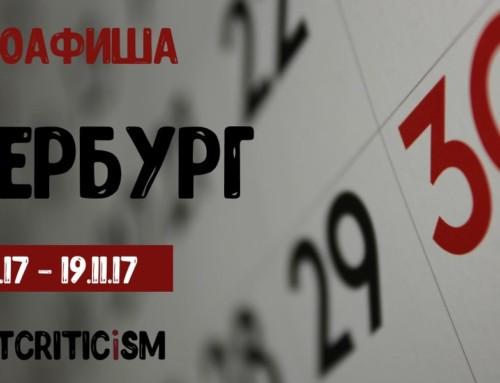 Афиша кинопоказов, Петербург: 13.11.17-19.11.17