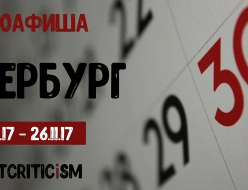 Афиша кинопоказов, Петербург: 20.11.17-26.11.17