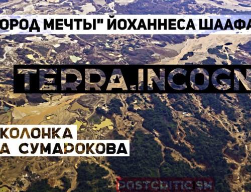 Terra incognita: «Город мечты» Йоханнеса Шаафа