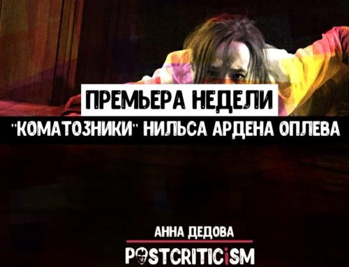 Премьера недели: «Коматозники» Нильса Ардена Оплева