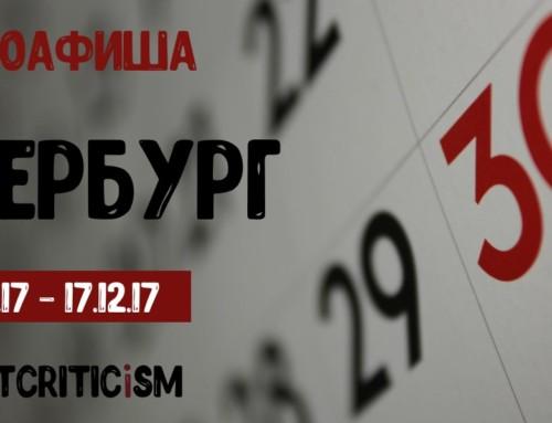 Показы фильмов Дэвида Линча и другие кинособытия недели в Петербурге