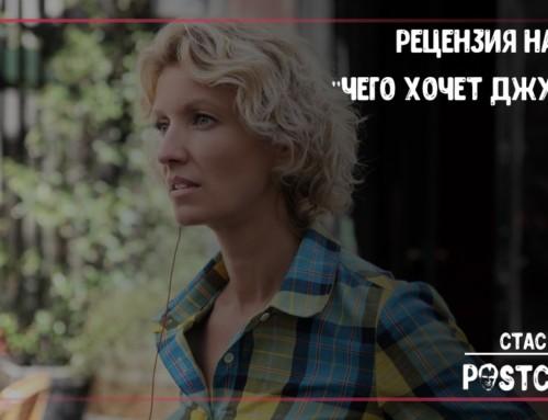 Рецензия на фильм «Чего хочет Джульетта» Эрика Лавэна