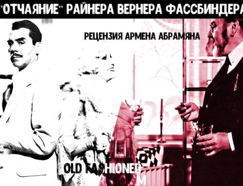 Old Fashioned: «Отчаяние» Райнера Вернера Фассбиндера