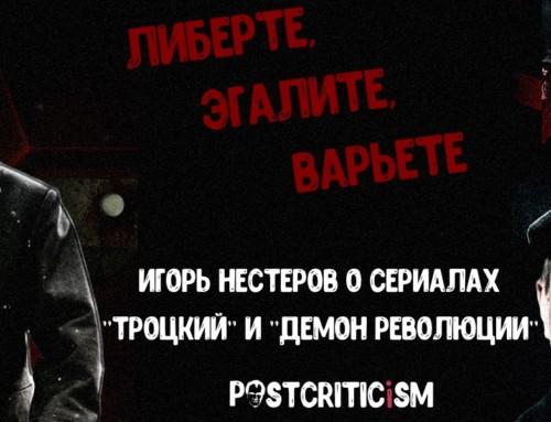 Либерте, эгалите, варьете: обзор сериалов «Троцкий» и «Демон революции»
