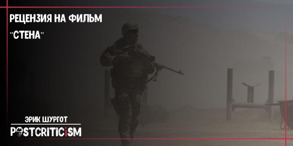 Фильм стена 2018 про снайперов отзывы