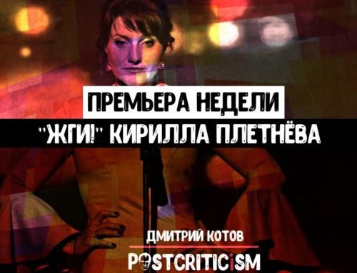 Премьера недели: «Жги!» Кирилла Плетнёва