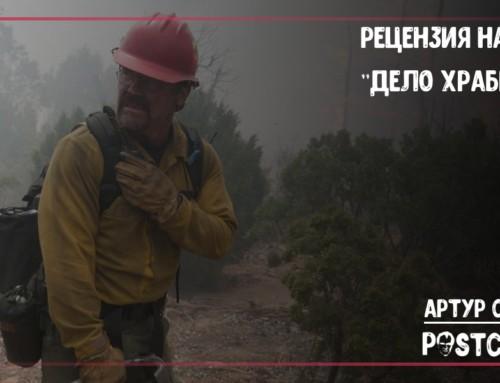 Рецензия на «Дело Храбрых» Джозефа Косински