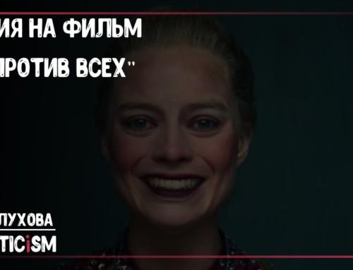 Рецензия на фильм «Тоня против всех» Крэйга Гиллеспи