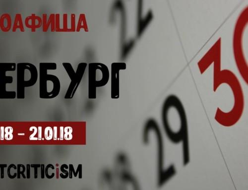 Ретроспектива Михаэля Ханеке и другие кинособытия недели в Петербурге