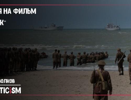 Рецензия на фильм «Дюнкерк» Кристофера Нолана