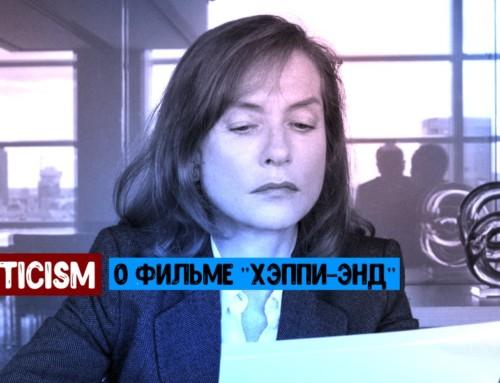 Postcriticism — о фильме «Хэппи-энд»