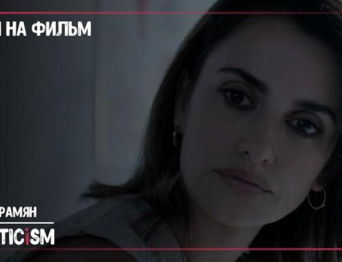 Рецензия на фильм «Ма Ма» Хулио Медема