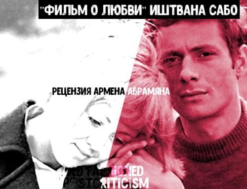 Old fashioned: «Фильм о любви» Иштвана Сабо