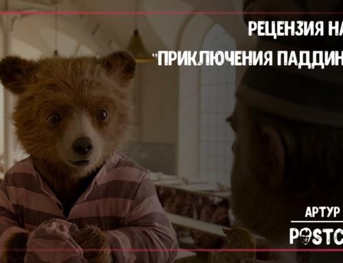 Рецензия на фильм «Приключения Паддингтона 2» Пола Кинга