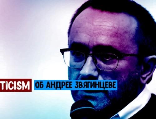 Postcriticism — об Андрее Звягинцеве