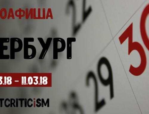 Новые показы проекта «Синематека Искусство Кино» и другие кинособытия недели в Петербурге