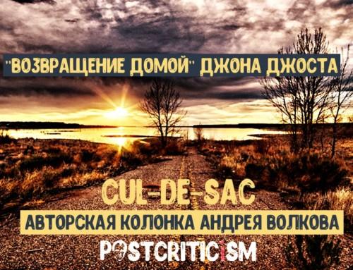 Cul-de-sac: «Возвращение домой» Джона Джоста