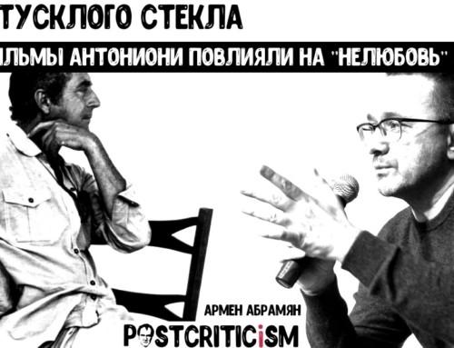 «Внутри тусклого стекла»: Как фильмы Антониони повлияли на «Нелюбовь» Звягинцева