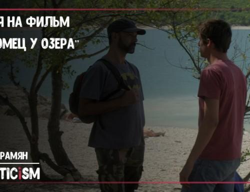 Рецензия на фильм «Незнакомец у озера» Алена Гироди
