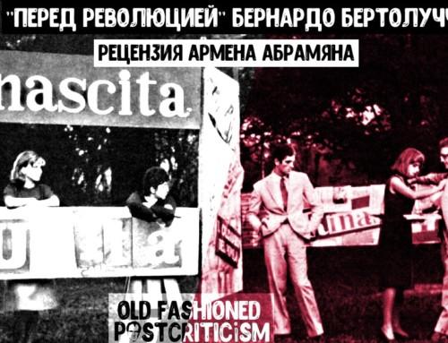 Old fashioned: «Перед революцией» Бернардо Бертолуччи
