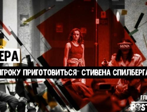 Премьера: «Первому игроку приготовиться» Стивена Спилберга