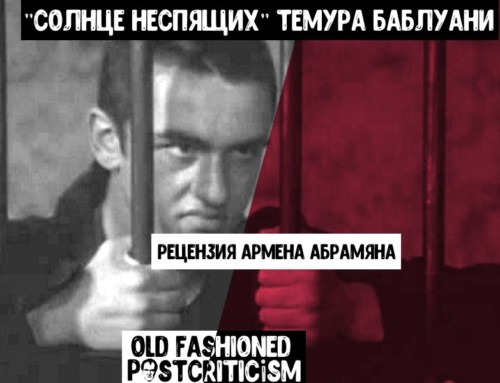 Old fashioned: «Солнце неспящих» Темура Баблуани