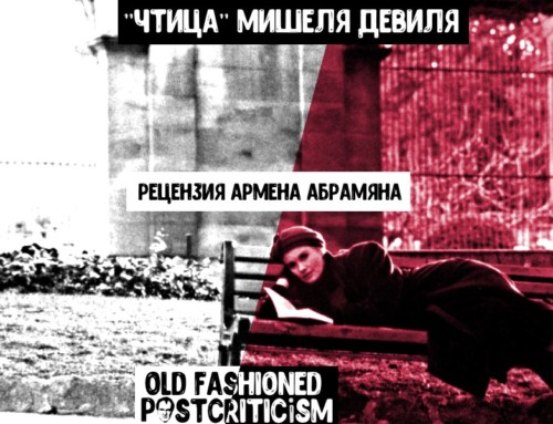 Old fashioned: «Чтица» Мишеля Девиля