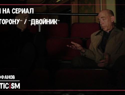 Рецензия на сериал «По ту сторону» («Двойник»)