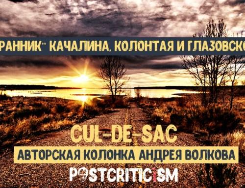 Cul-de-sac: «Странник» Качалина, Колонтая и Глазовского