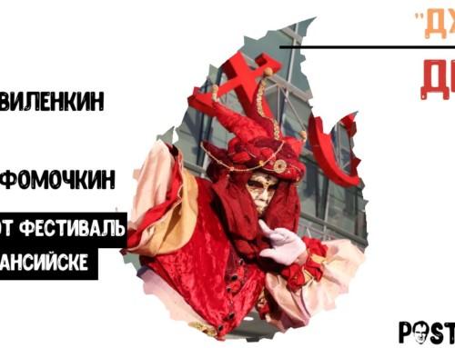 Диалог о фестивале «Дух огня»