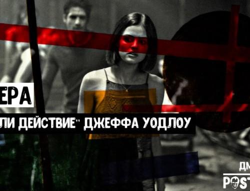 Премьера: «Правда или действие» Джеффа Уодлоу