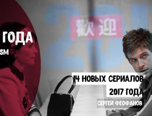 Итоги: 14 новых сериалов 2017 года