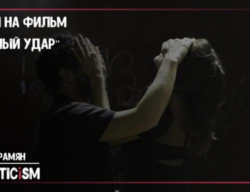 Рецензия на фильм «Солнечный удар» Филиппе Хирша и Даниэлы Томас