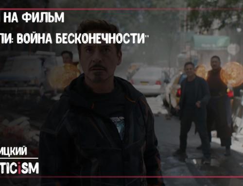 Рецензия на фильм «Мстители: Война бесконечности» братьев Руссо