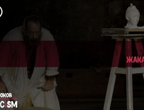 Канны-2017. Рецензия на фильм «Роден» Жака Дуайона