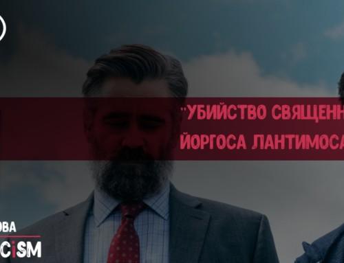Канны-2017. Рецензия на фильм «Убийство священного оленя» Йоргоса Лантимоса